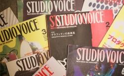 祝復刊!スタジオボイスのバックナンバー取扱中です。