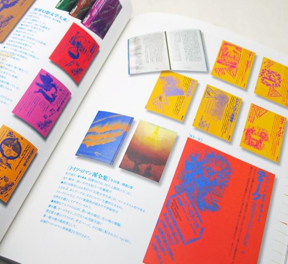 脈動する本 | 杉浦康平