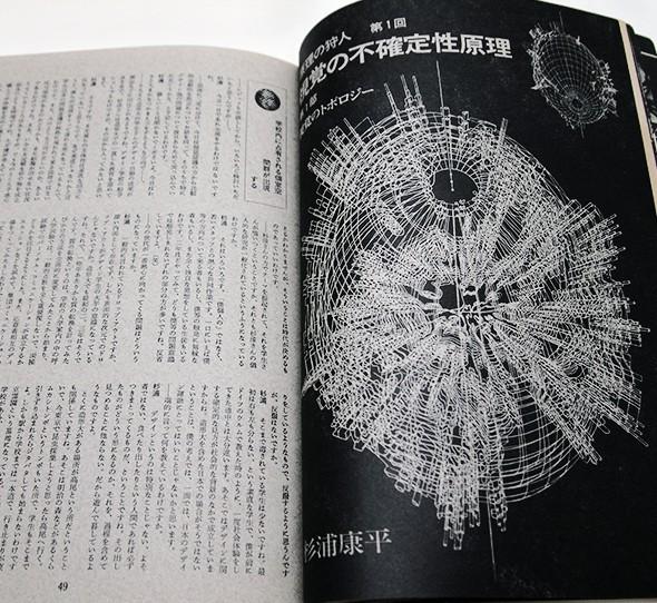 遊 1971年創刊号