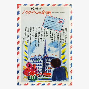 堀内誠一   パリからの手紙―ヨーロッパスケッチドキュメント