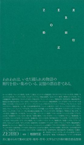 ZERRO ゼロ | 松田行正
