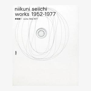 niikuni seiichi works 1952‐1977