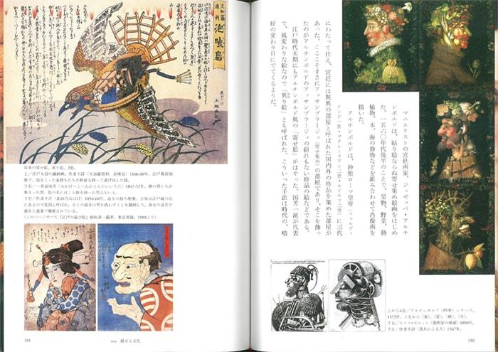 はじまりの物語―デザインの視線 | 松田行正