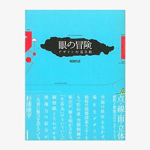 matsudayukimasa_0911_11