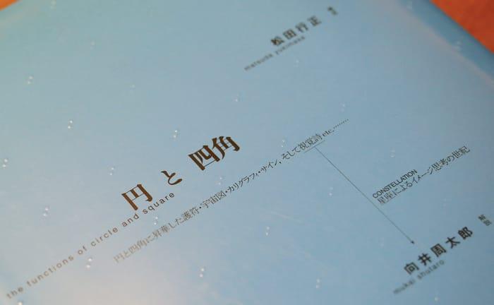 matsudayukimasa_0911_4