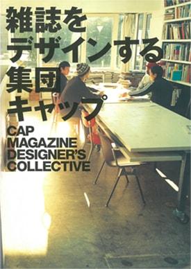 雑誌をデザインする集団キャップ   藤本やすし、CAP