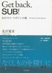 Get Back, SUB! | 北沢夏音