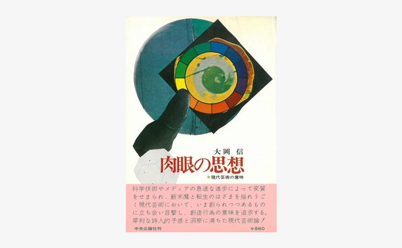 肉眼の思想―現代芸術の意味 | 大岡信