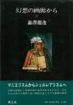 幻想の画廊から 青土社版 | 澁澤龍彦