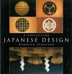 日本のデザイン | ケネス・ストレイトン