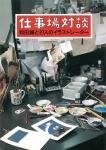 仕事場対談 | 和田誠と27人のイラストレーター