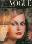 In Vogue ヴォーグの60年 | ジョージナ・ハウエル