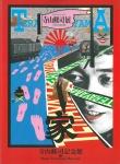 テラヤマワールド きらめく闇の宇宙 | 寺山修司展図録