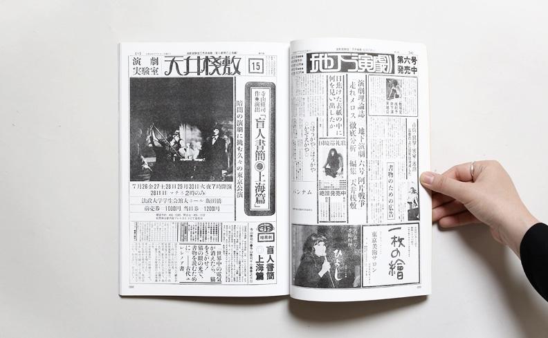 寺山修司記念館 2 | 特集:レミング/天井桟敷新聞
