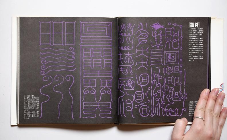 遊びの百科全書 5 | 暗号通信 | 巖谷國士