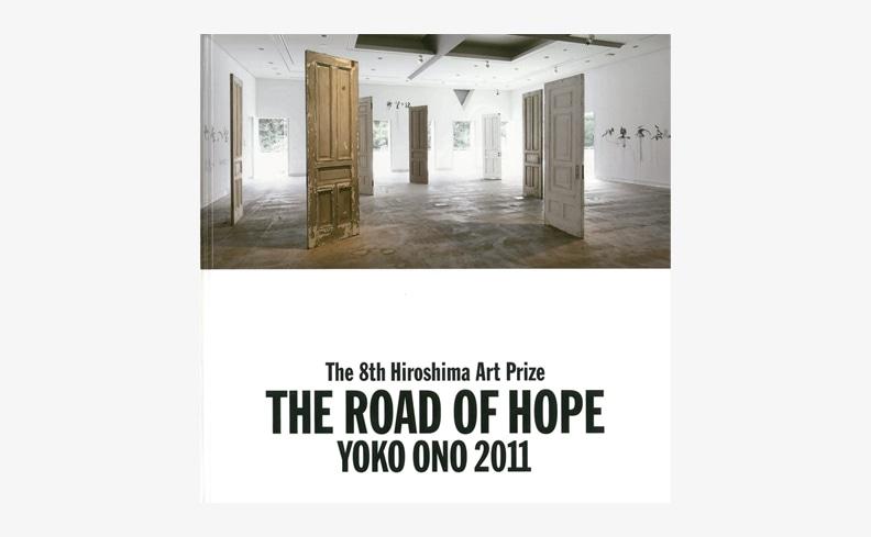 オノ・ヨーコ展 | 希望の路