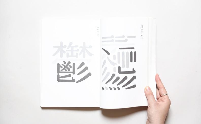 文字本 | 片岡朗