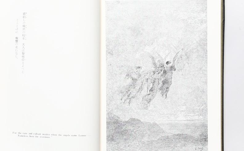 大鴉 | エドガー・アラン・ポー、ギュスターヴ・ドレ、日夏耿之介