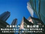 六本木ヒルズ | 篠山紀信