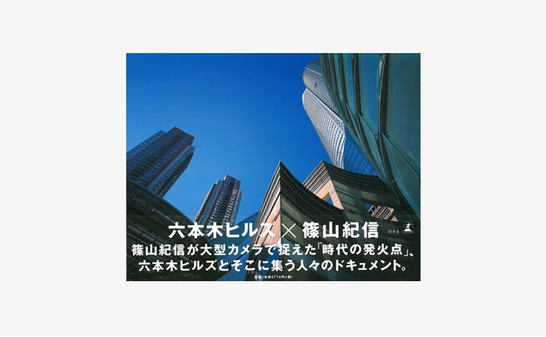 六本木ヒルズ × 篠山紀信 | 篠山紀信