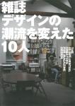 雑誌デザインの潮流を変えた10人 | 藤本やすし、CAP