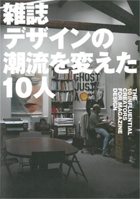 雑誌デザインの潮流を変えた10人   藤本やすし、CAP