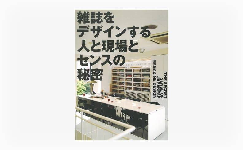 雑誌をデザインする人と現場とセンスの秘密 | 藤本やすし、CAP