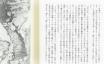 目玉と脳の大冒険 博物学者たちの時代 | 荒俣宏