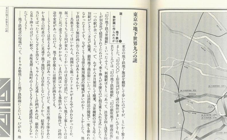 東京路上博物誌 | 藤森照信、荒俣宏