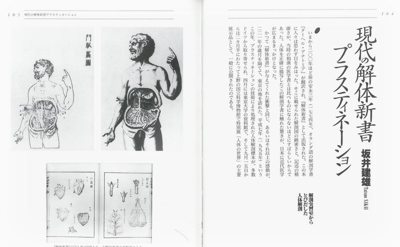 図説 人体博物館 | 養老孟司、荒俣宏