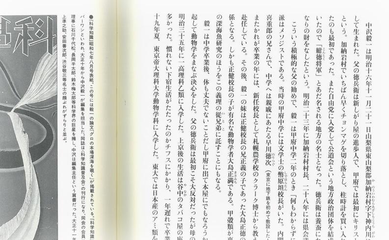 大東亜科学綺譚 | 荒俣宏
