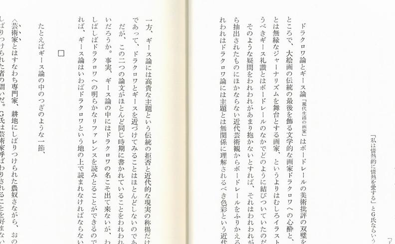 引用の織物 | 宮川淳