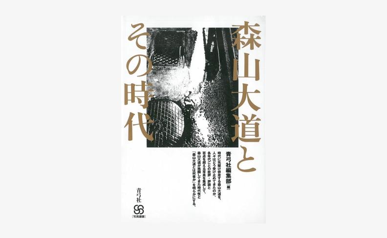 森山大道とその時代 | 青弓社編集部