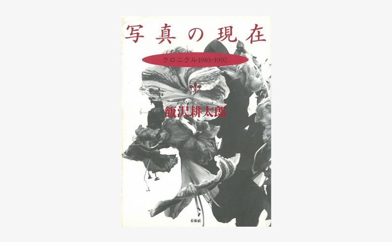 写真の現在―クロニクル1983-1992 | 飯沢耕太郎