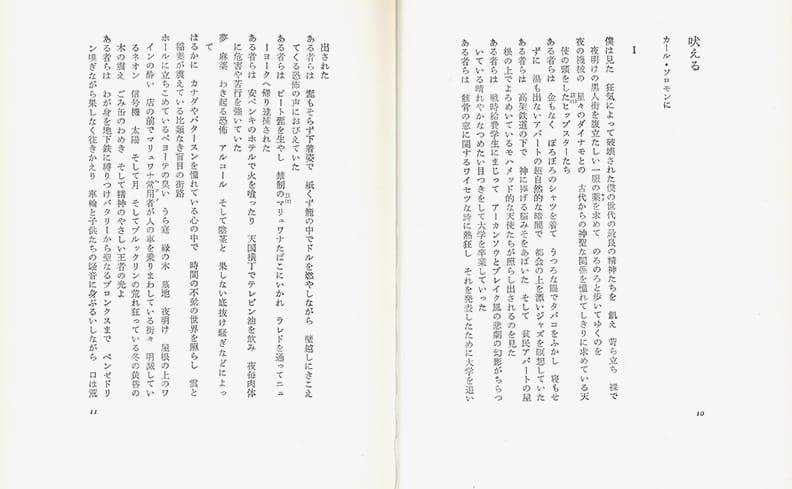キンズバーグ詩集・増補改訂版 | アレン・ギンズバーグ