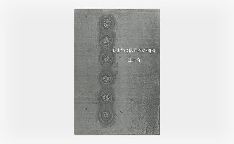 詩集 箱または信号への固執 | 辻井喬