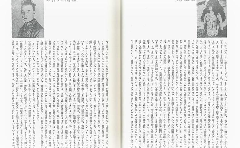 ユリイカ 臨時増刊 シュルレアリスム | 巖谷國士