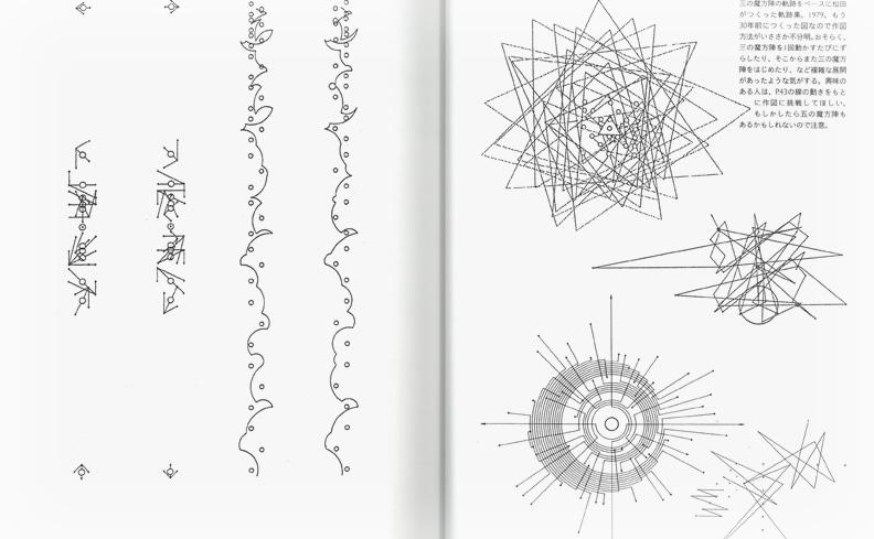 線の冒険 デザインの事件簿 | 松田行正