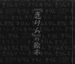 きりんの絵本 | 浮田要三