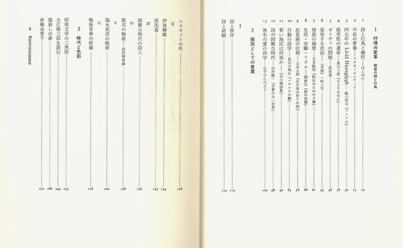 詩と時代 1961−1972 | 長田弘