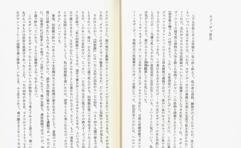 夢想の詩学 | 田辺貞之助