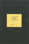 中江俊夫詩集 1