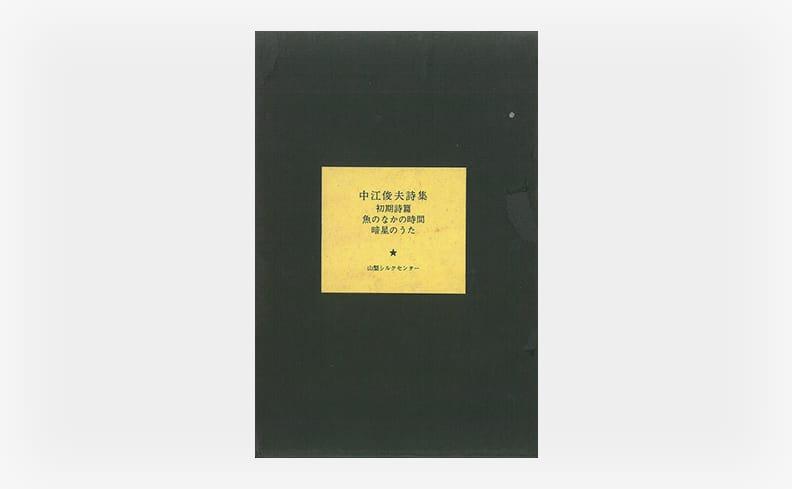 中江俊夫詩集1 初期詩篇 魚のなかの時間Ⅰ、Ⅱ/暗星のうたⅠ、Ⅱ | 中江俊夫