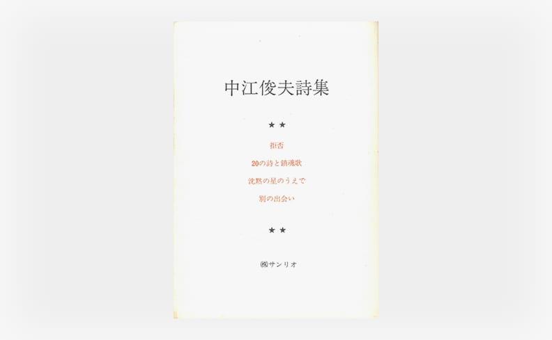 中江俊夫詩集2 拒否20の詩と鎮魂歌沈黙の星のうえで別の出会い | 中江俊夫