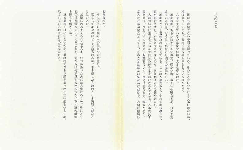 中江俊夫詩集 2