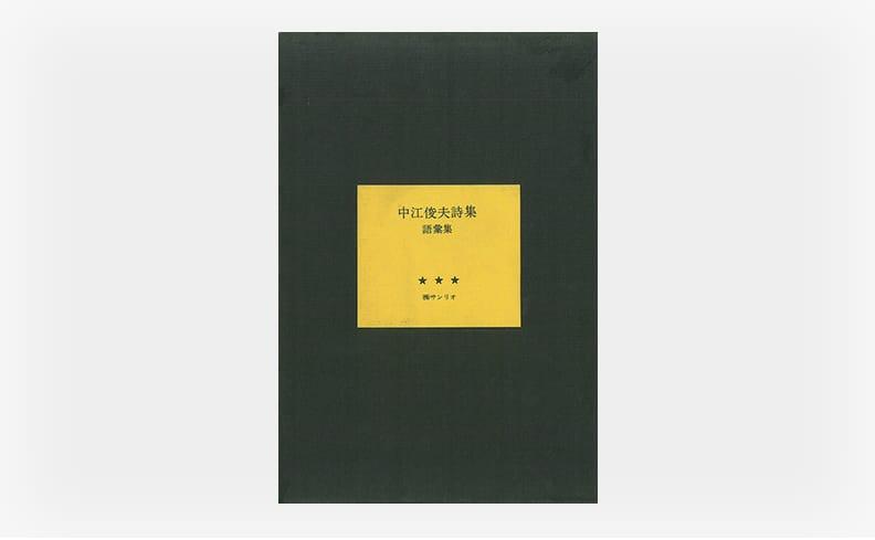 中江俊夫詩集 3 語彙集 | 中江俊夫