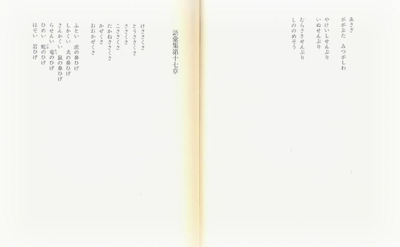 中江俊夫詩集 3