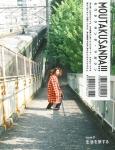 MOUTAKUSANDA!!! magazine(モウタクサンダ・マガジン)issue 0 | 生活を旅する