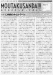 MOUTAKUSANDA!!! magazine(モウタクサンダ・マガジン)issue 1 | 1.3時間のタイム・トラベル