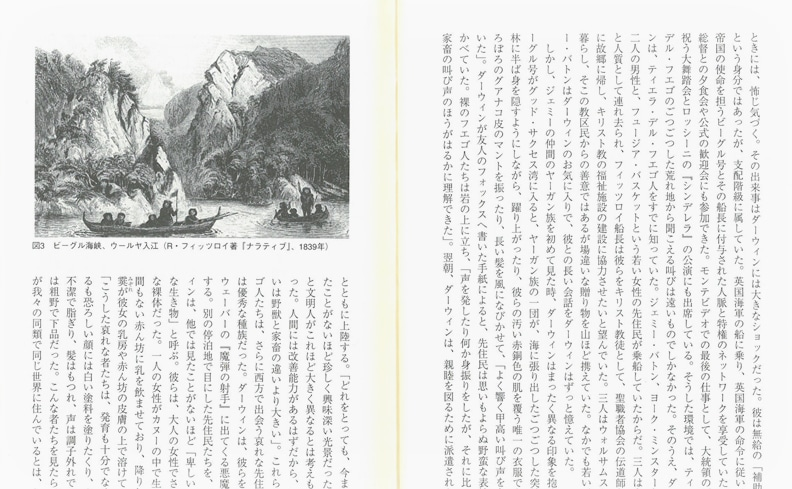 大探検時代の博物学者たち | ピーター・レイビー